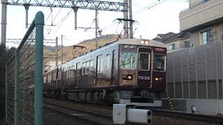 阪急神戸線 7000系7030F+7027F 通勤特急 阪急梅田 行 岡本~御影 通過