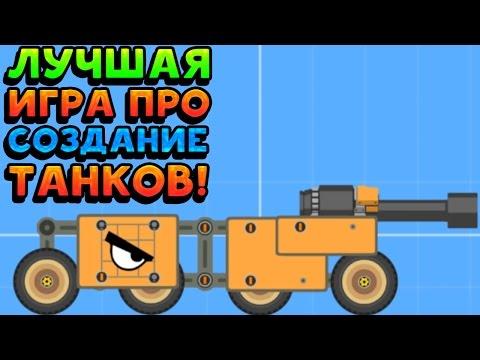 ЛУЧШАЯ ИГРА ПРО СОЗДАНИЕ ТАНКОВ! - Super Tank Rumble