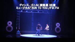ミュージカル「RUN TO YOU」ゲネプロ