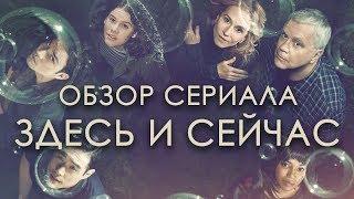 """ЗДЕСЬ И СЕЙЧАС """"HERE AND NOW"""" ОБЗОР СЕРИАЛА"""