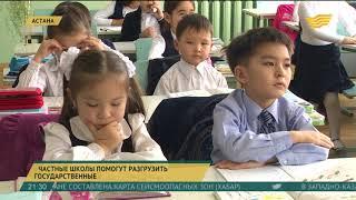 Привлечь частные школы для разгрузки государственных планируют в Казахстане