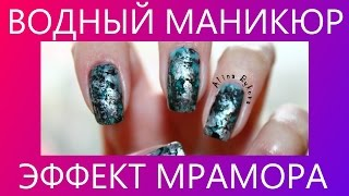 Водный маникюр, Мраморный дизайн ногтей