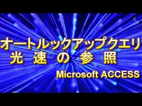 ACCESSの基本技 オートルックアップクエリは超便利