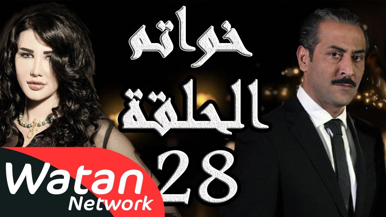مسلسل خواتم ـ الحلقة 28 الثامنة والعشرون كاملة HD | Khwatem