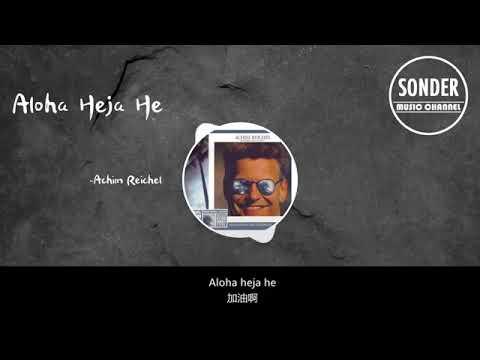 最近抖音上超火的一首德语歌曲《Aloha Heja He》『中文翻译』