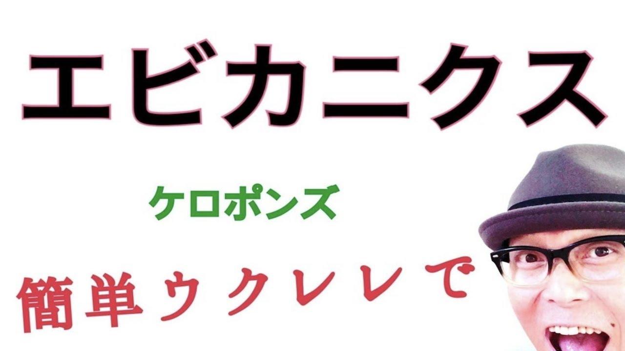 【エビカニクス】かんたんウクレレレッスン+コード付!すぐできる!コード3つ