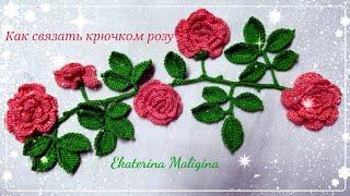 Роза, связанная крючком по цепочке.