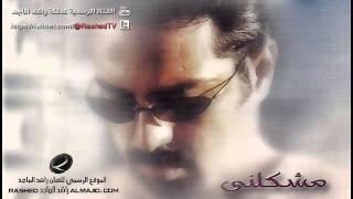 مشكلني - راشد الماجد   2002
