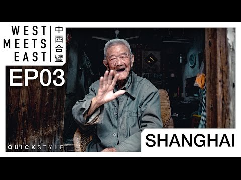 West Meets East - EP03 - SHANGHAI
