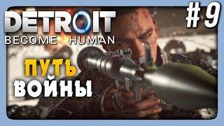 Detroit: Become Human Прохождение #9 ✅ ИДЁМ НА ПУТЬ ВОЙНЫ! ФИНАЛ!