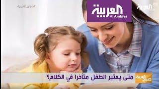 صباح العربية : متى يعتبر الطفل متأخرا بالكلام؟
