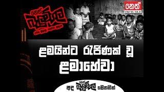 Balumgala 2018-05-22 (ළමයින්ට රැජිනක් වූ ලමාහේවා)