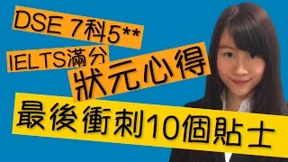 2015 DSE 7科5**狀元+IELTS滿分9分 10 Final Tips before DSE