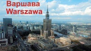 Варшава - город, столица Польши.(Варшава — город и столица Польши. Как прекрасны на фото достопримечательности Варшавы. В этом ролике собра..., 2014-03-19T09:26:58.000Z)