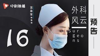 外科风云 第16集 预告(靳东、白百何 领衔主演)