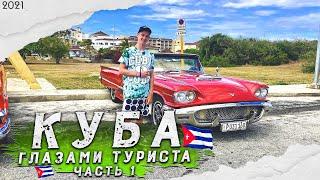 Куба глазами туриста в 2021 ВАРАДЕРО пляж и океан