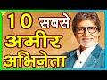 Top 10 Richest Actors In India | भारत के 10 सबसे अमीर अभिनेता | Hindi Video | 10 ON 10