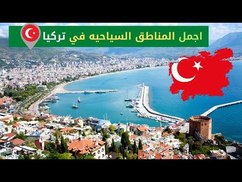 اجمل المناطق السياحيه في تركيا | اجمل اماكن في إسطنبول علي الإطلاق تستحق الزيارة 2021