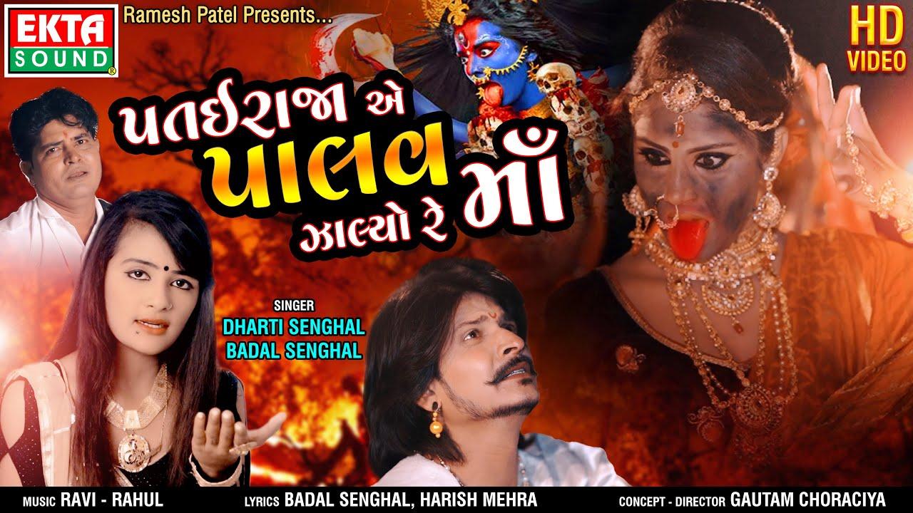Patairaja Ae Palav Jhalyo Re Maa || Dharti Senghal || Badal Senghal || HD Video || @Ekta Sound