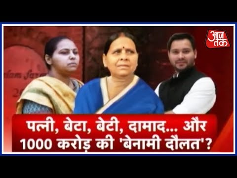 Benami Transaction Charges Slapped Against Lalu Yadav's Family :Khabardaar