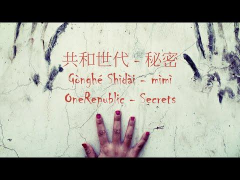 OneRepublic - Secrets (Mandarin Chinese Version by TheRemnant) CH-Pinyin-English [LyricLaoshi]