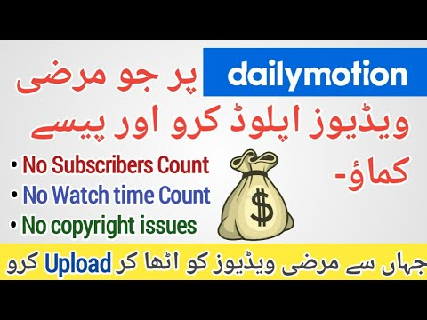 How to create channel on dailymotion | how to earn money from dailymotion