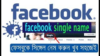 How to Make Single Name on Facebook From PC [Bangla Tutorial ]