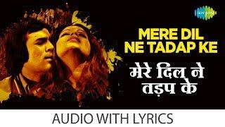 Mere Dil Ne Tadap Ke with lyrics   मेरे दिल ने तड़प के   Kishore Kumar   Anurodh