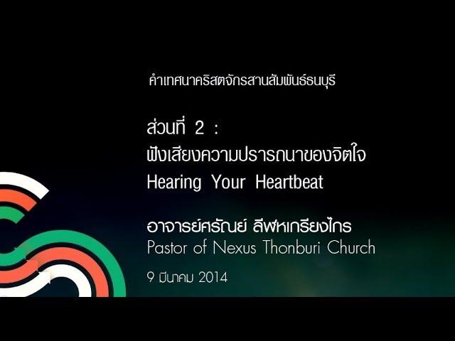 ส่วนที่ 2 ฟังเสียงความปรารถนาของจิตใจ @Nexus Thonburi