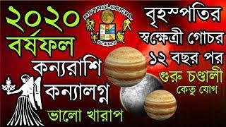 কন্যা রাশিফল ২০২০   Virgo 2020   বৃহস্পতির গোচর   Kanya Rashifal 2020 Astrological Science