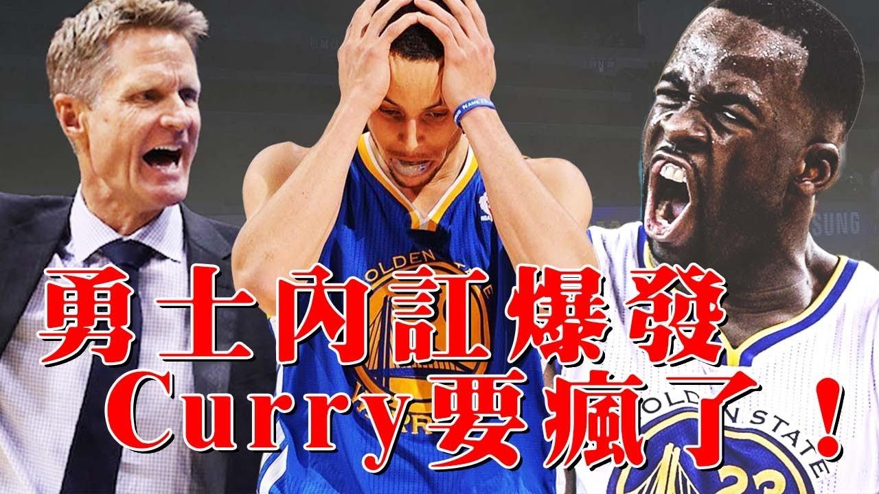 勇士内訌全面爆發,Curry幾乎要崩潰!隊内矛盾公開,是Curry出走還是Kerr滾蛋走人?【NBA】球學家