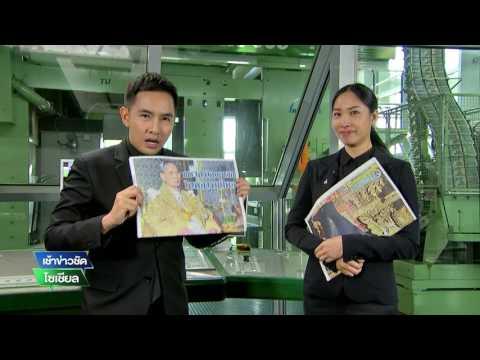 ไทยรัฐจัดทำหนังสือพิมพ์ฉบับ 100 วัน น้อมถวายอาลัยในหลวงภูมิพล | 19-01-60 | เช้าข่าวชัดโซเชียล