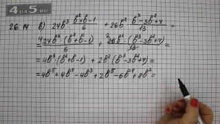 Упражнение 26.14. Вариант В. Алгебра 7 класс Мордкович А.Г.