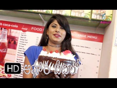 Aahara Veedhilo - Your's Bakers - 4th September 2016 - ఆహార వీధిలో – Full Episode