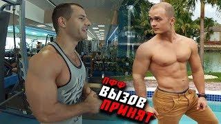 ВЫЗОВ от Deny Montana ФРАНЦУЗКИЕ ОТЖИМАНИЯ Пфф ИЗИ !)