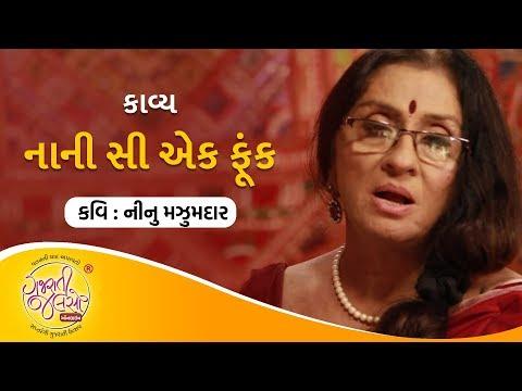 Kavya : Nani Shi Ek J Foonk  Kavi Ninu Majumdar  Gujarati Jalso Online 2018