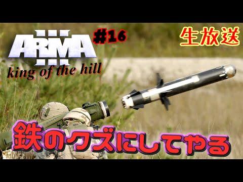 【ARMA3】 ATミサイルを手に入れろ 【King of the Hill】 #16