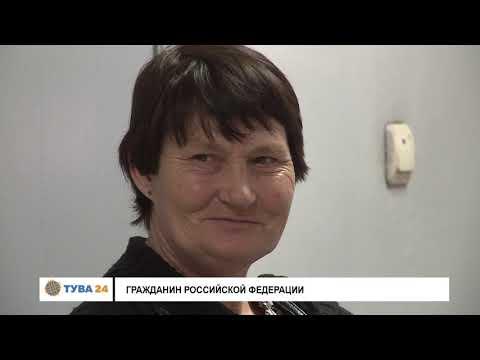 #Тува24 Гражданин Российской Федерации