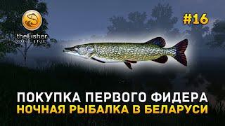 Покупка первого фидера. Ночная рыбалка в Беларуси - theFisher Online #16