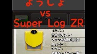 【クラクラ実況】ようじょvs Super Log ZR【TH10】