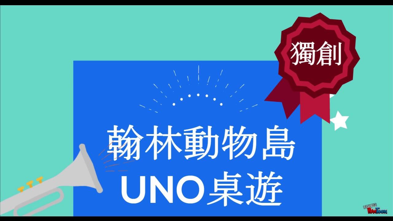 翰林動物島UNO桌遊說明影片 - YouTube