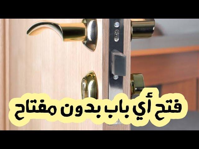 ازاى تفتح باب الشقة بدون مفتاح فيديو خطير جدا لا تستخدمها في الحرام Youtube