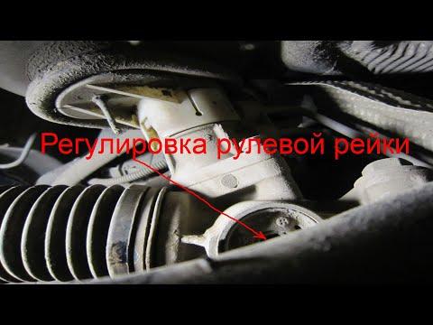 Регулировка рулевой рейки Renault (steering rack adjustment)