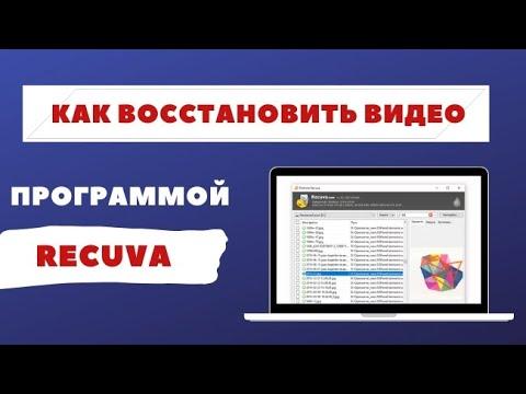 Как быстро восстановить удаленное видео бесплатной программой Recuva (инструкция для Windows-версии)