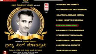 Folk Songs Kannada | ilidu Baa Thaayi Songs