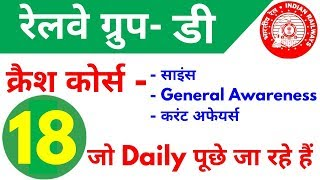 Railway Group D क्रैश कोर्स - 18th video | Science, General awareness and Current Affairs