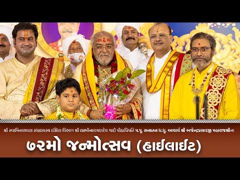 72nd Birthday Highlight     H.H. 1008 Acharya Shree Ajendraprasadji Maharaj   Vadtal   SVG