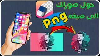 حول صورك الى صيغه Png برنامج Eraser لتحويل الصور Png للأيفون Youtube