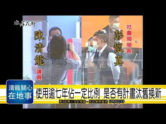 臺中市議會第三屆第三次定期會-民政業務質詢-陳清龍議員