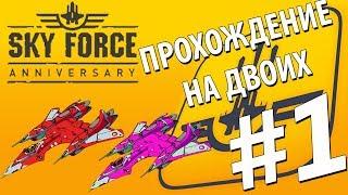 sky Force Anniversary - прохождение на двоих (1 часть)